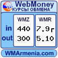 WebMoney � ������� - WebMoney in Yerevan (Armenia)